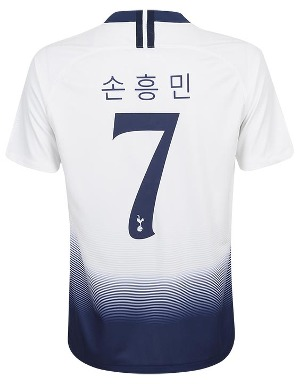 Son Heung Min South Korean Personalised Home Shirt